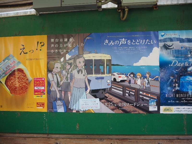 江ノ島電鉄 七里ヶ浜駅「きみの声をとどけたい」ポスター