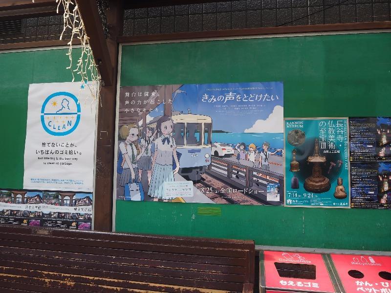 江ノ島電鉄 長谷駅「きみの声をとどけたい」ポスター
