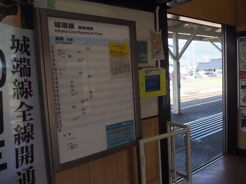 城端駅 時刻表