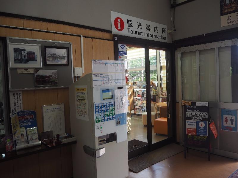 城端駅 観光案内所