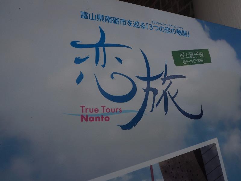 自販機 恋旅(True Tours Nanto)拡大