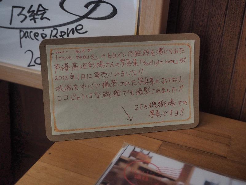 じょうはな織館 高垣彩陽さん(2)