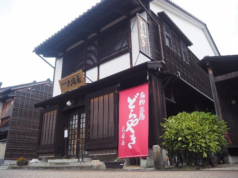 岩瀬 菓子舗 大塚屋