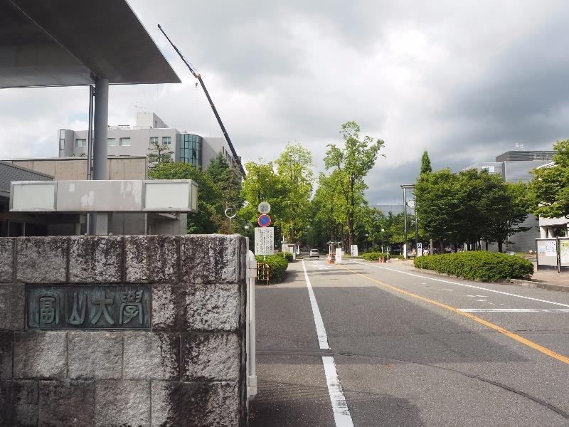 富山大学 正門