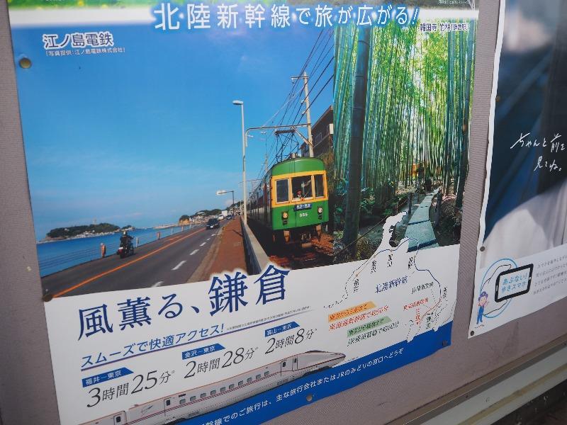 越中八尾駅 跨線橋 ポスター「風薫る、鎌倉」
