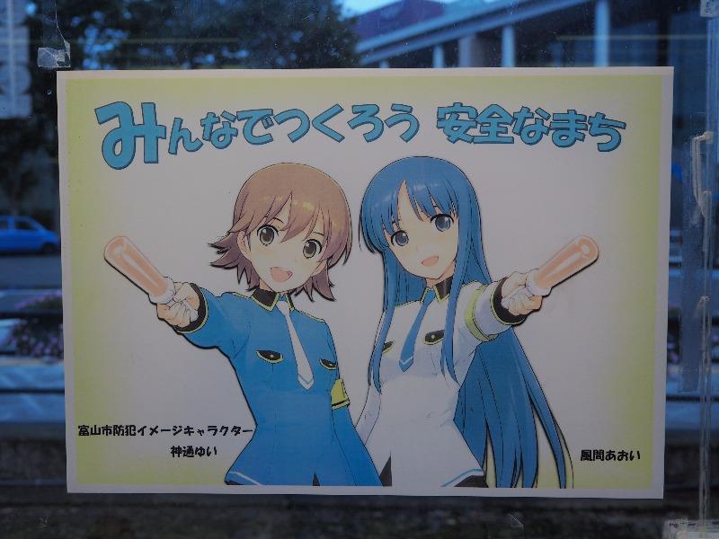 富山ライトレール 富山駅北駅 神通ゆい、風間あおい