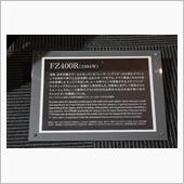 """""""ヤマハ FZ400R""""の愛車アルバム"""