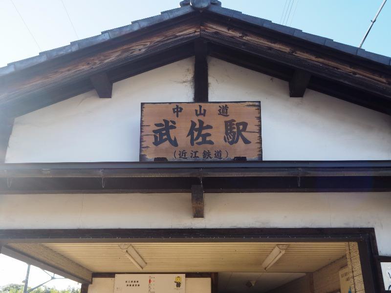 近江鉄道 武佐駅 看板(中山道)