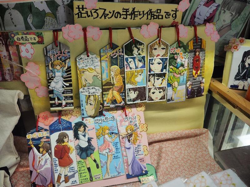 第7回 湯涌ぼんぼり祭り 喜船商店 栞(花咲くいろはファンの手作り作品・非売品)