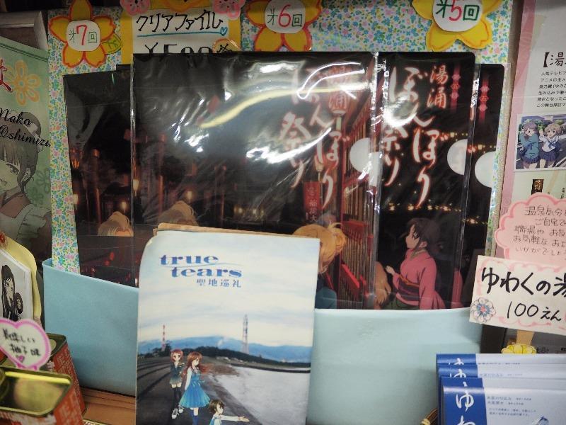 第7回 湯涌ぼんぼり祭り 喜船商店 花咲くいろは クリアファイル