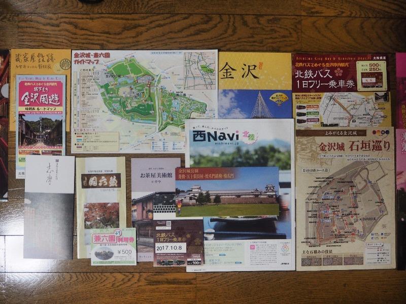 パンフレット 金沢市内観光