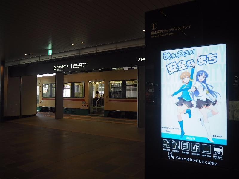 富山駅 コンコース 富山案内タッチディスプレイ