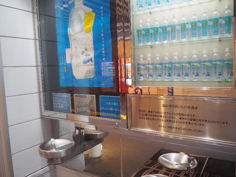 富山駅 富山市のおいしい水道水