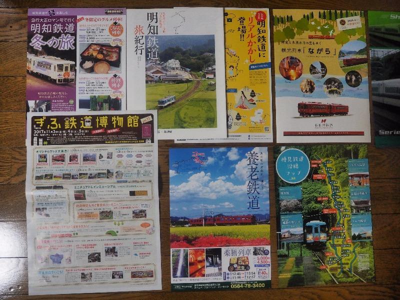 ぎふ鉄道博物館 vol.11 パンフレット