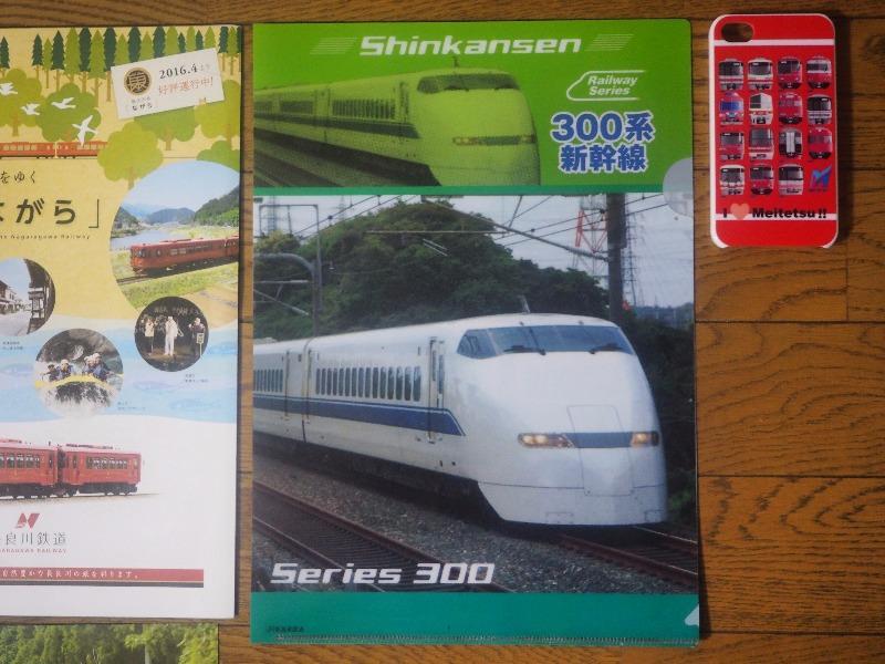 鉄道カフェはるか 300系新幹線 クリアファイル 名鉄 iPhone4S用 カバー