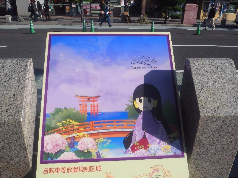 JR宮島口駅 駅前通り 田心姫命(たごりひめのみこと)