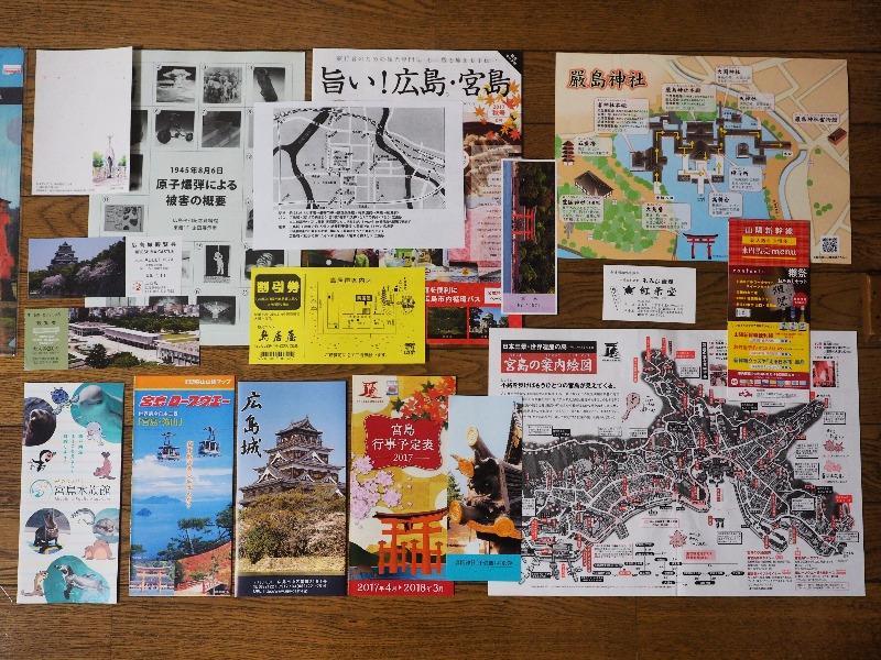 広島 パンフレット