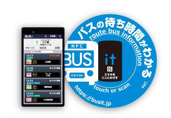 広島 BUSit(バスイット)