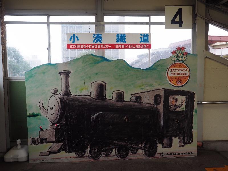 小湊鐵道 五井駅 里山トロッコパネル