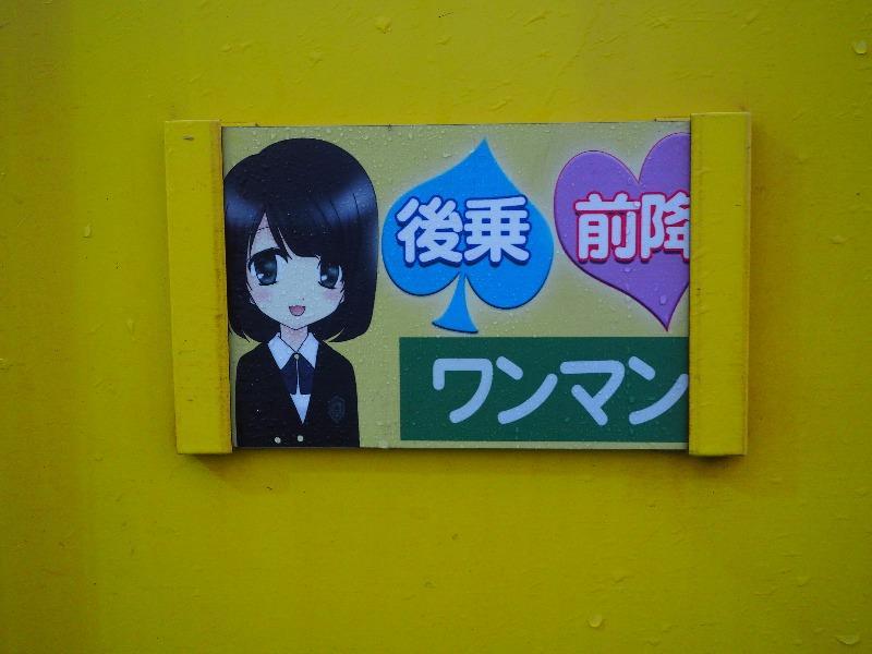 いすみ鉄道 上総中野駅 いすみ350型気動車 女の子キャラ(名前不明)(1)