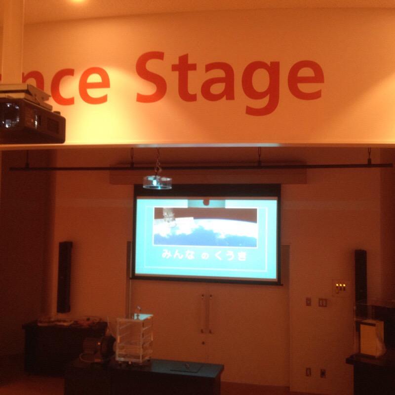 名古屋市科学館 サイエンスステージ「みんなの くうき」
