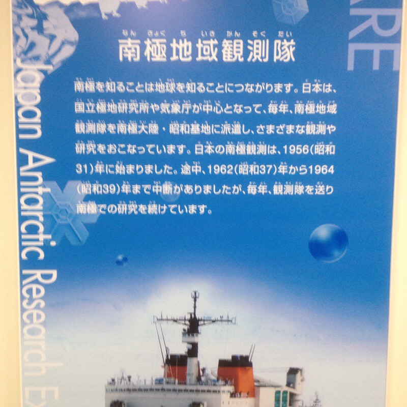 名古屋市科学館 極寒ラボ 極地研究室 パネル「南極地域観測隊」