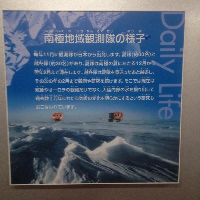 名古屋市科学館 極寒ラボ 極地研究室 パネル「南極地域観測隊の様子」