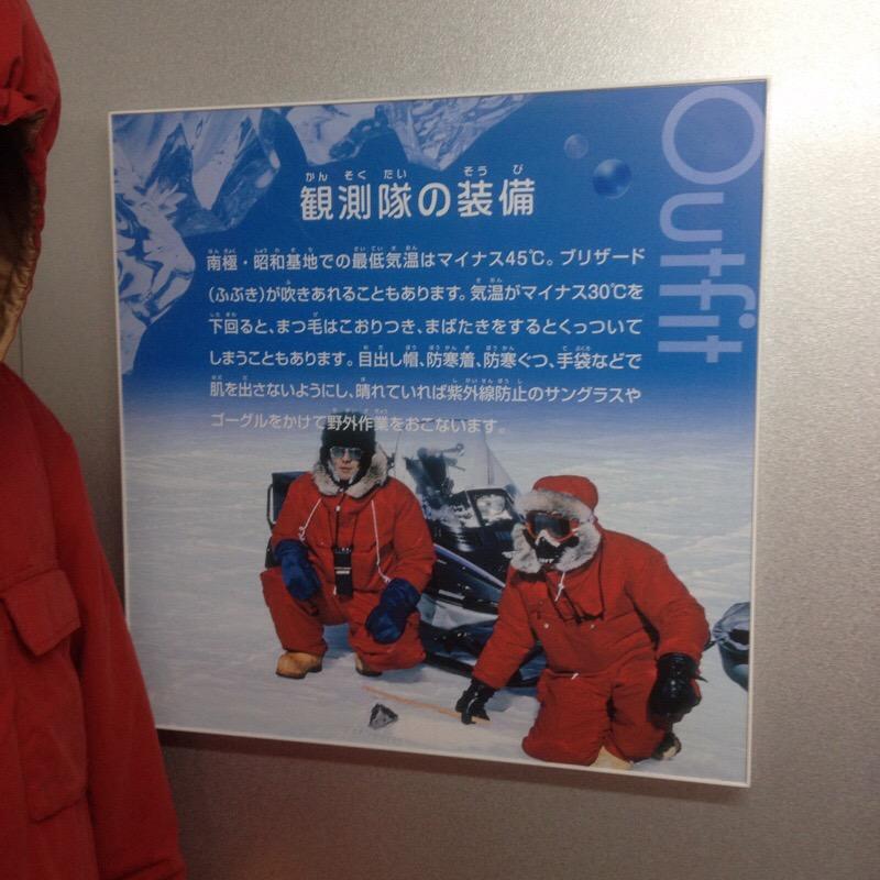 名古屋市科学館 極寒ラボ 極地研究室 羽毛服、パネル「観測隊の装備」