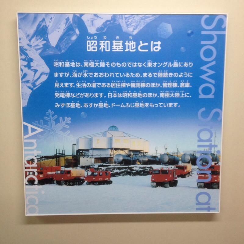 名古屋市科学館 極寒ラボ 極地研究室 パネル「昭和基地とは」