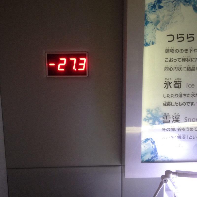 名古屋市科学館 極寒ラボ 極地体験室 デジタル温度計