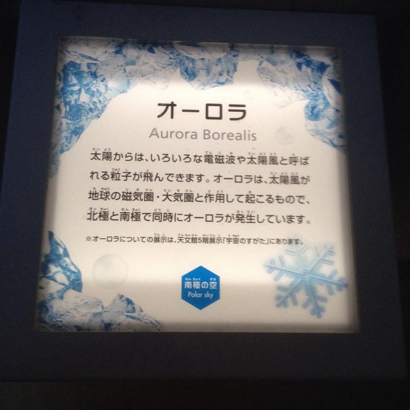 名古屋市科学館 極寒ラボ 極地体験室 パネル「オーロラ」