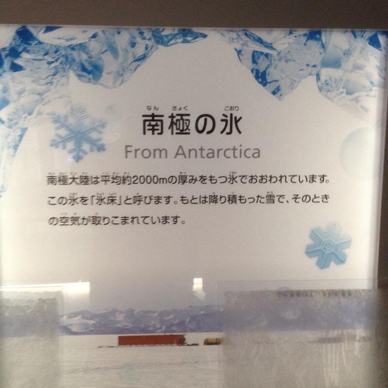名古屋市科学館 極寒ラボ パネル「南極の氷」