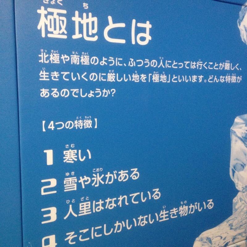 名古屋市科学館 極寒ラボ 極地情報室 パネル「極地とは」