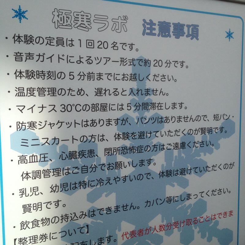 名古屋市科学館 極寒ラボ 注意事項