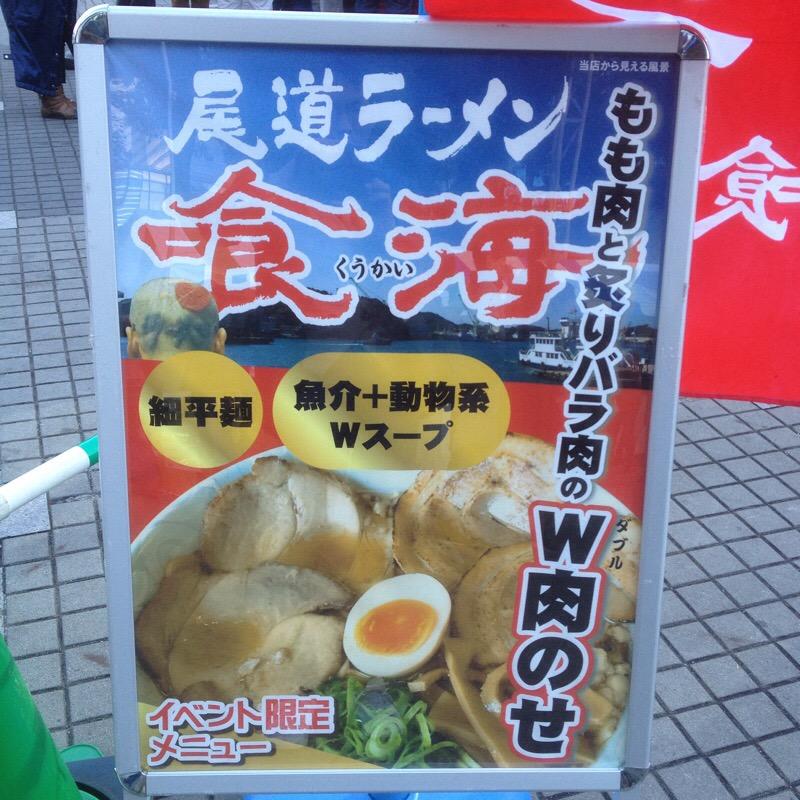 名古屋ラーメンまつり2018 尾道ラーメン「喰海」もも肉と炙りバラ肉のW肉のせ(1)