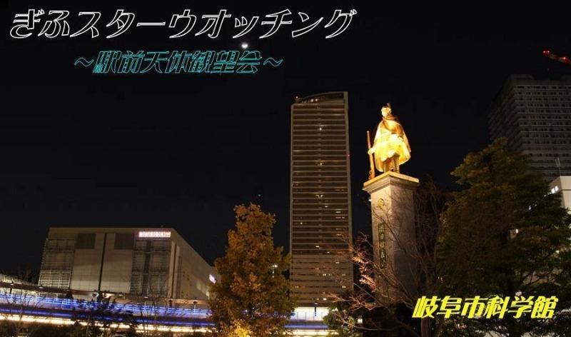 岐阜市科学館 ぎふスターウオッチング(駅前天体観望会)
