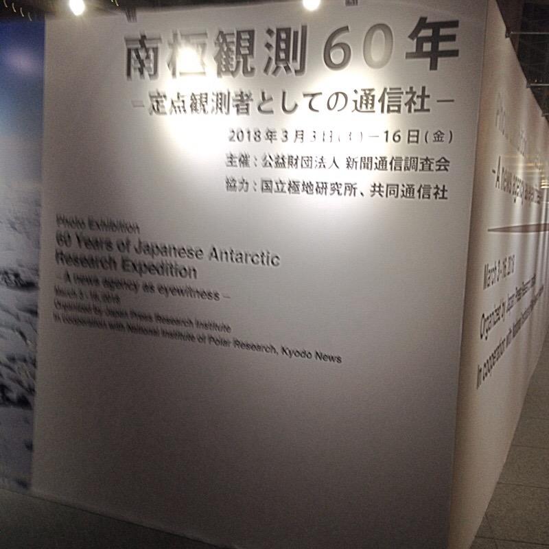 国際フォーラム 写真展「南極観測60年 -定点観測者としての通信社-」