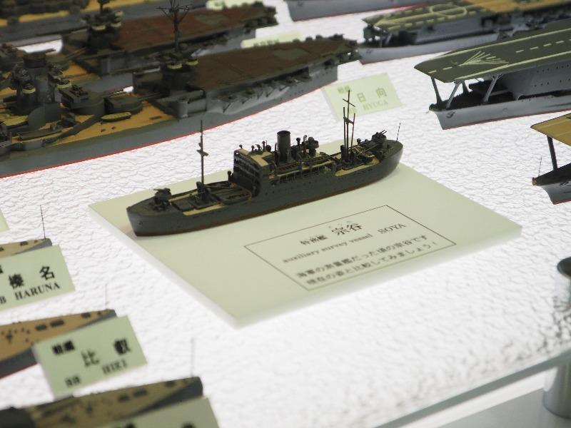"""船の科学館 特務艦""""宗谷""""(模型)"""