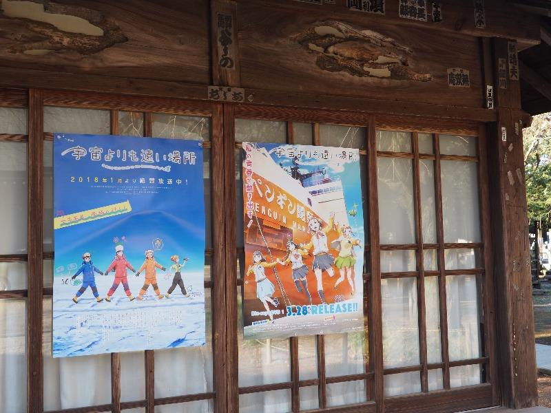 茂林寺「宇宙よりも遠い場所」ポスター