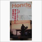 HONDA magazine スーパーカブ特集♪