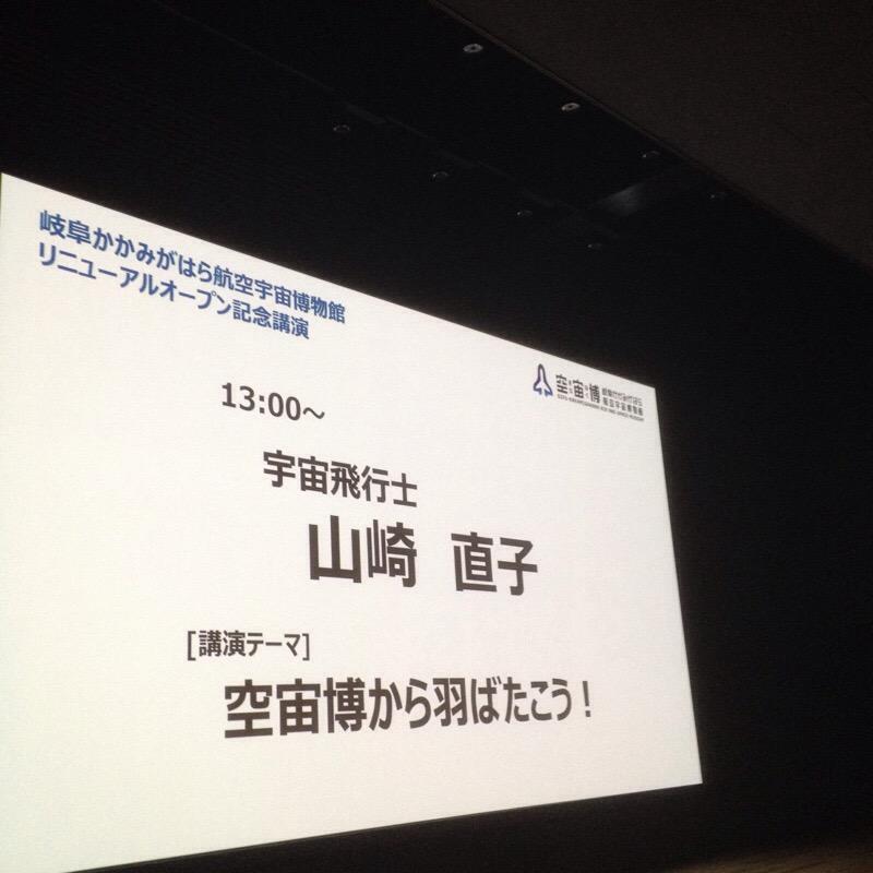 かかみがはら航空宇宙科学博物館 講演会「宇宙博から羽ばたこう!」宇宙飛行士 山崎直子さん