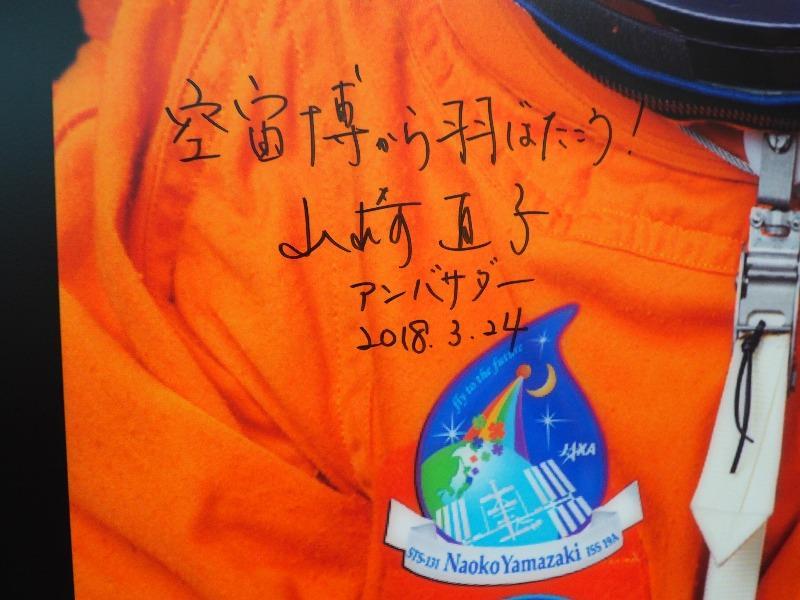 かかみがはら航空宇宙科学博物館 宇宙飛行士 山崎直子さん サイン(2)