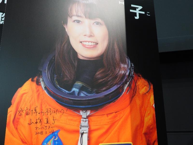 かかみがはら航空宇宙科学博物館 宇宙飛行士 山崎直子さん サイン(1)