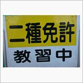 """""""三菱ふそう エアロスター""""の愛車アルバム"""