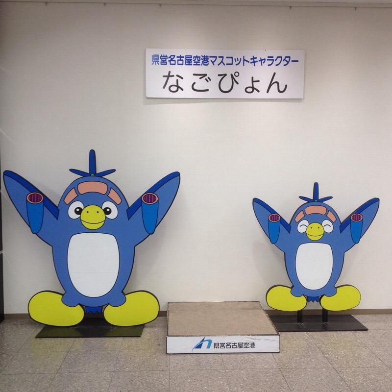 県営名古屋空港「なごぴょん」パネル