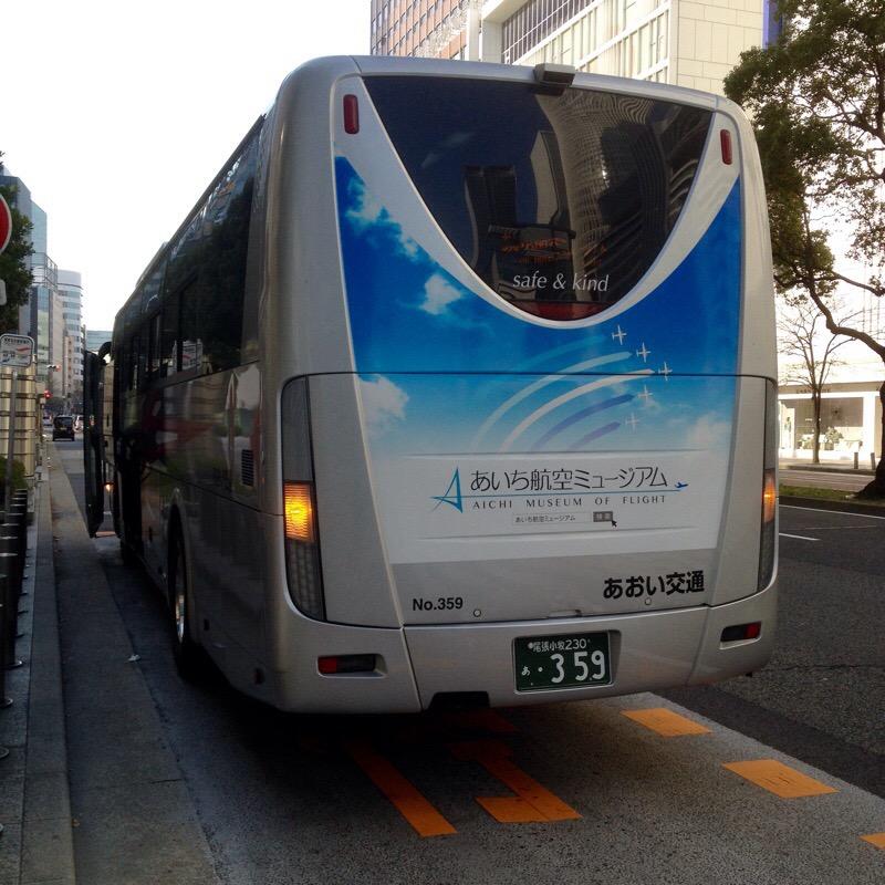 名古屋駅 あおい交通 空港バス(三菱ふそうエアロエース)