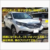 """""""ホンダ CR-V""""の愛車アルバム"""
