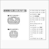 Beat-Sonic トヨタ純正システム用スピーカー出力取リ出しケーブル