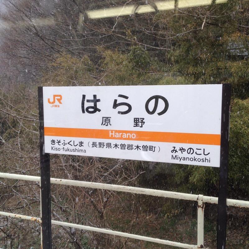 JR中央西線 原野駅