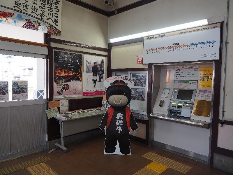 飛騨古川駅 待合室